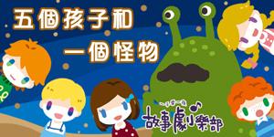201202五個孩子和一個怪物_橫s