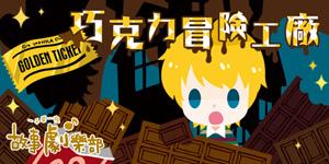 201205巧克力冒險工廠_橫s