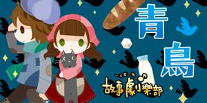 201306青鳥_橫s