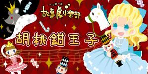 201302胡桃鉗_橫s