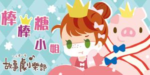 201401棒棒糖小姐_橫s