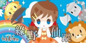 201211綠野仙蹤_橫s