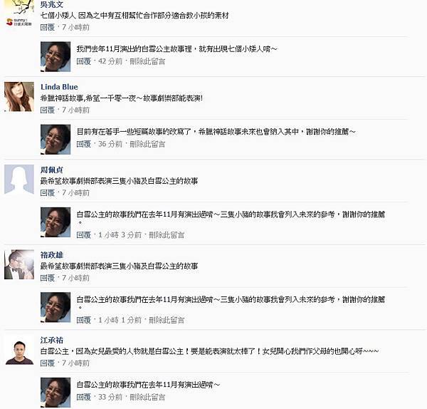 粉絲團破兩千留言04