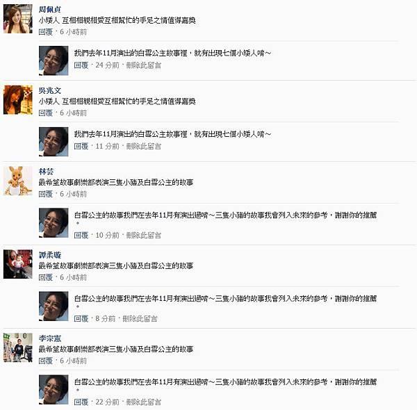 粉絲團破兩千留言06