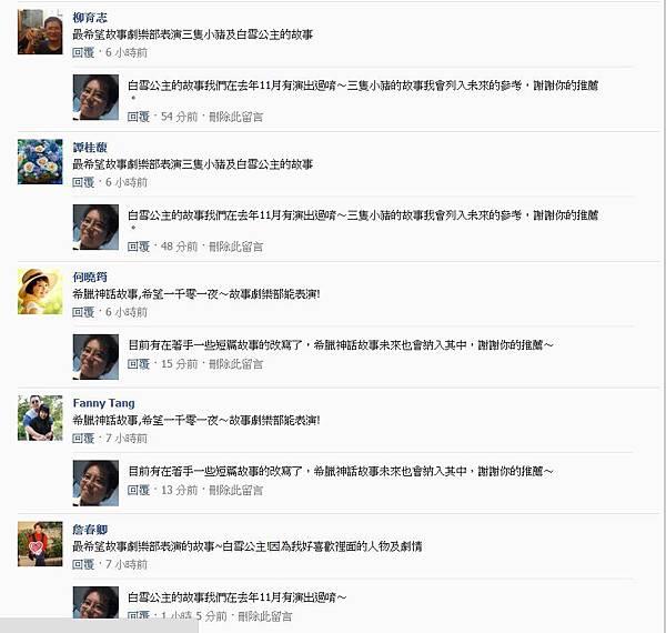 粉絲團破兩千留言05