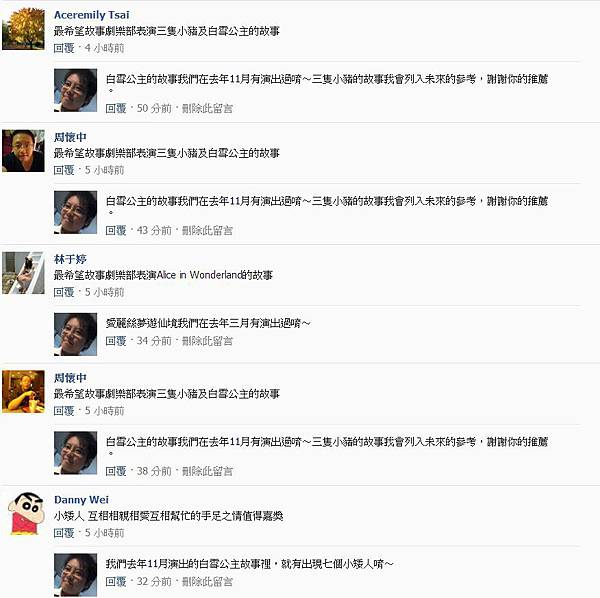 粉絲團破兩千留言08
