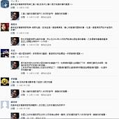 粉絲團破兩千留言13