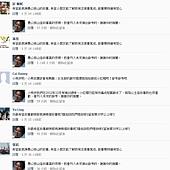 粉絲團破兩千留言17