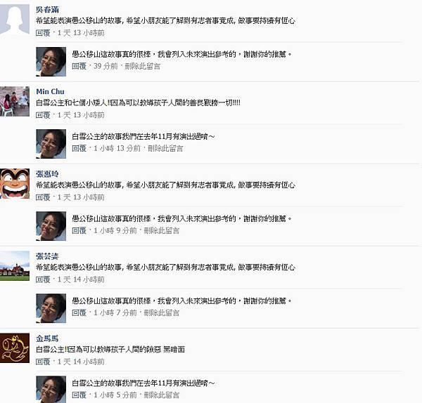 粉絲團破兩千留言18