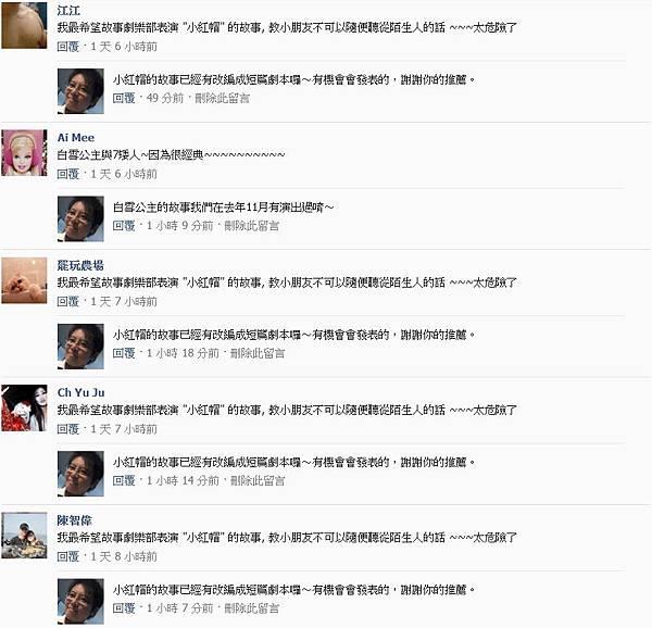 粉絲團破兩千留言22