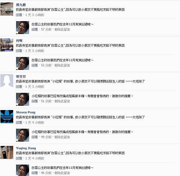 粉絲團破兩千留言24