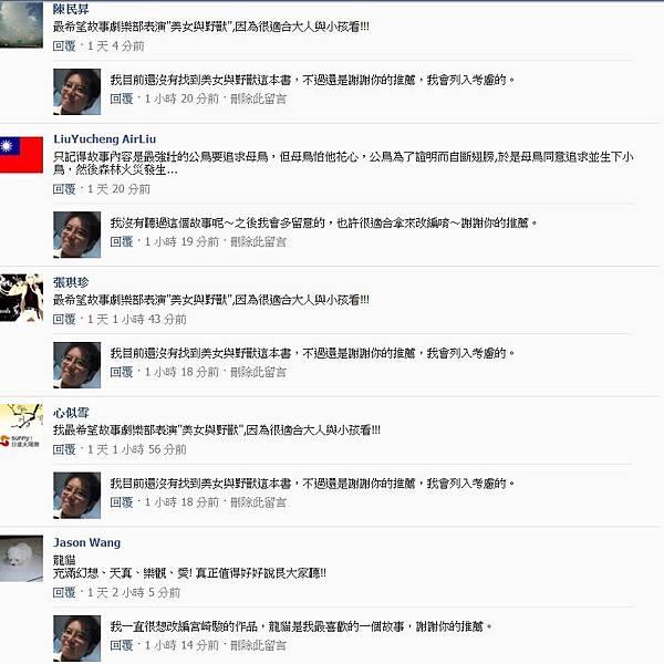 粉絲團破兩千留言26