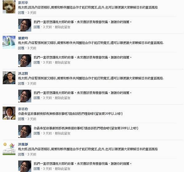 粉絲團破兩千留言31