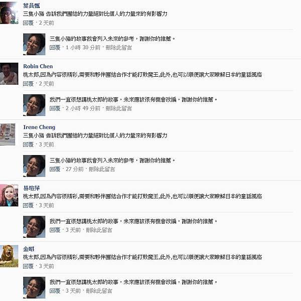 粉絲團破兩千留言32