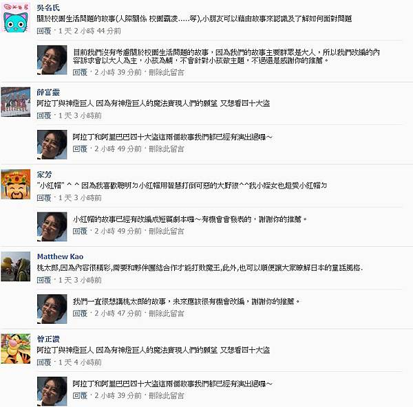 粉絲團破兩千留言37