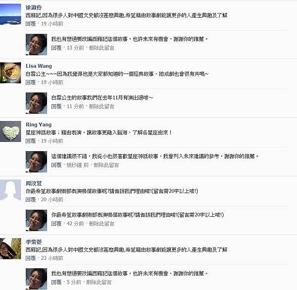 粉絲團破兩千留言45