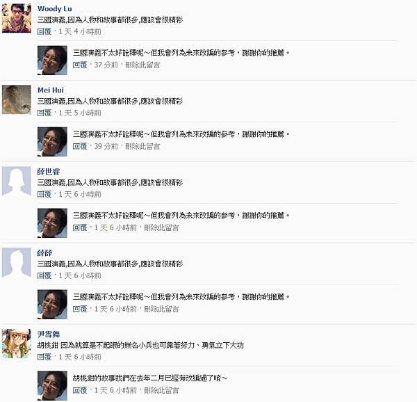 粉絲團破兩千留言49