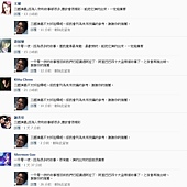 粉絲團破兩千留言51