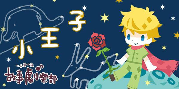 201406小王子