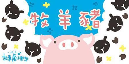 20140822牧羊豬