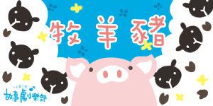 20140822牧羊豬s