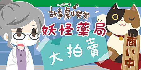201410妖怪藥局大拍賣