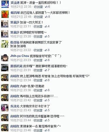20141021觀眾留言04