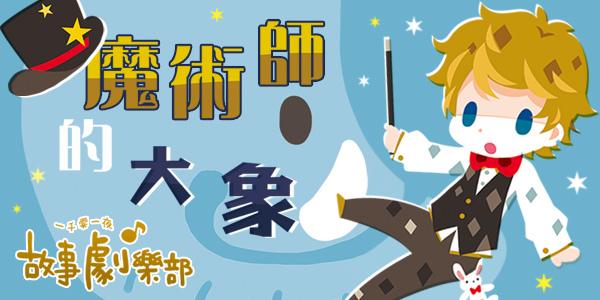 201411魔術師的大象