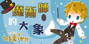 201411魔術師的大象s