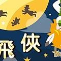 201212小飛俠
