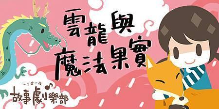 201412雲龍與魔法果實