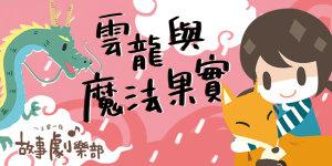 201412雲龍與魔法果實s