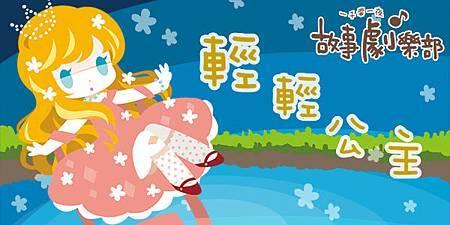 201504輕輕公主