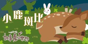 201506小鹿斑比s