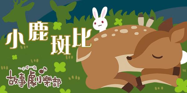 201506小鹿斑比