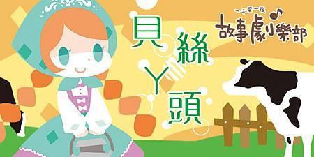 201511貝絲丫頭