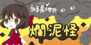 201607爛泥怪s