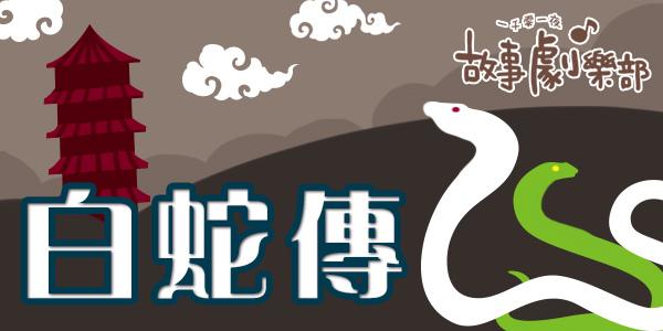 201611白蛇傳