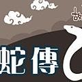 201611白蛇傳s