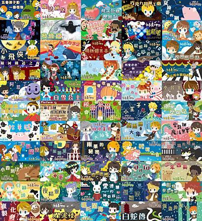 五十五個故事