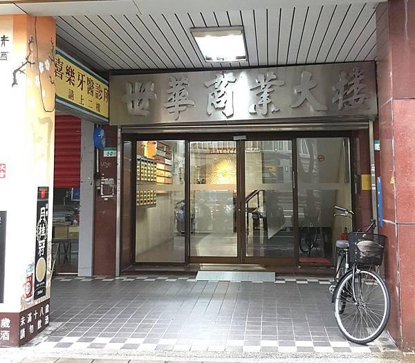 世華商業大樓門口