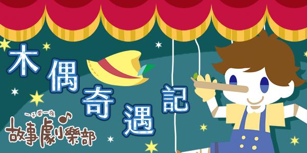 201301木偶奇遇記
