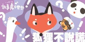 201903狐狸不說謊s.jpg