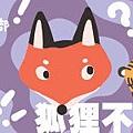 狐狸不說謊_橫s.jpg