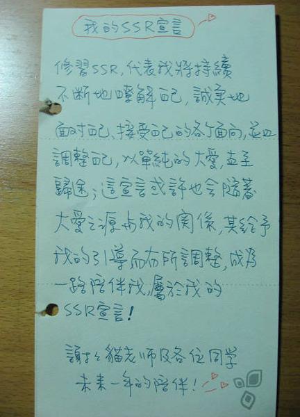 SSR宣言.jpg