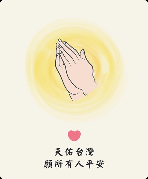 天佑台灣.png