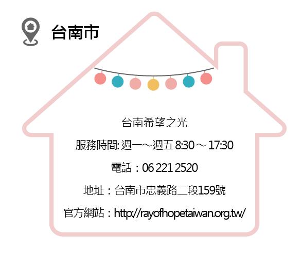 公益慈善地址資訊_台南希望之光.png