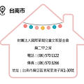 公益慈善地址資訊_麻二甲之家.png