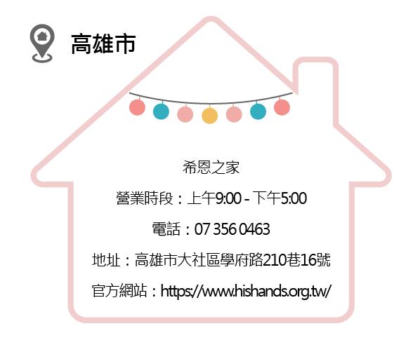 公益慈善地址資訊_希恩之家.png