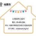 育幼院_20台灣國際兒童村.png